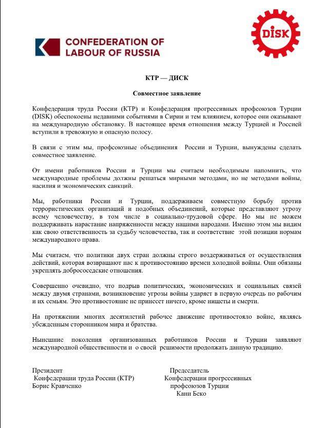 Joint statement of Russian and Turkish workers